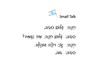 Small Talk Hebrew Script